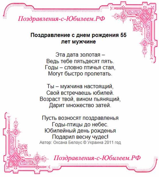 Поздравления с днем рождения 55 летней женщине