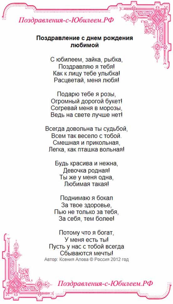 придать поздравления с днем рождения женщине в песнх цены предложения