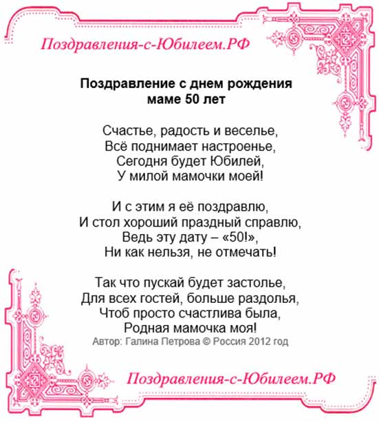 Поздравления с юбилеем маме 30 лет от сына