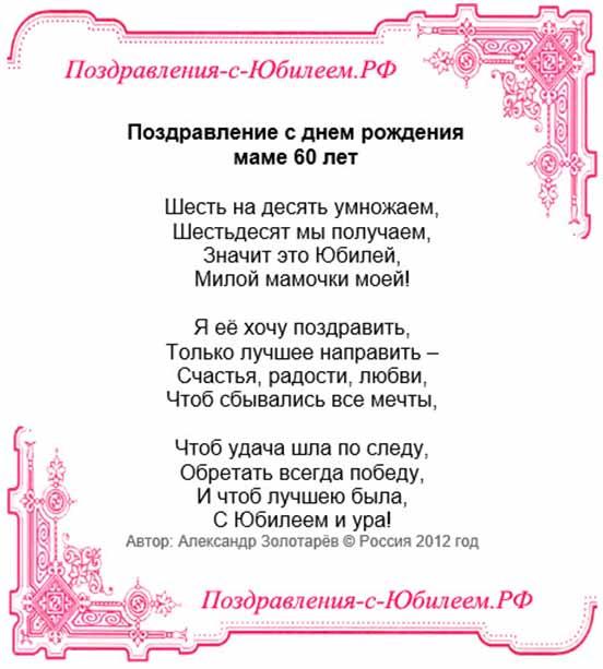 Поздравления маму с 60 летием