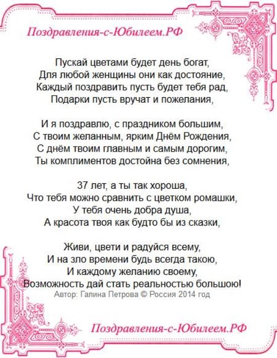 Поздравления с днём рождения женщине 35 лет в стихах прикольные 39
