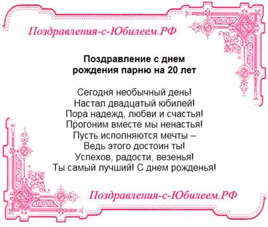 Поздравления с 27 летием женщине