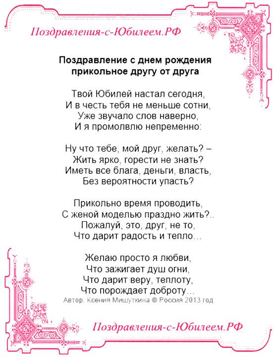 Поздравления с днём рождения женщине прикольные стихи  481