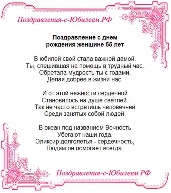 Сценарий поздравления женщине 55 лет