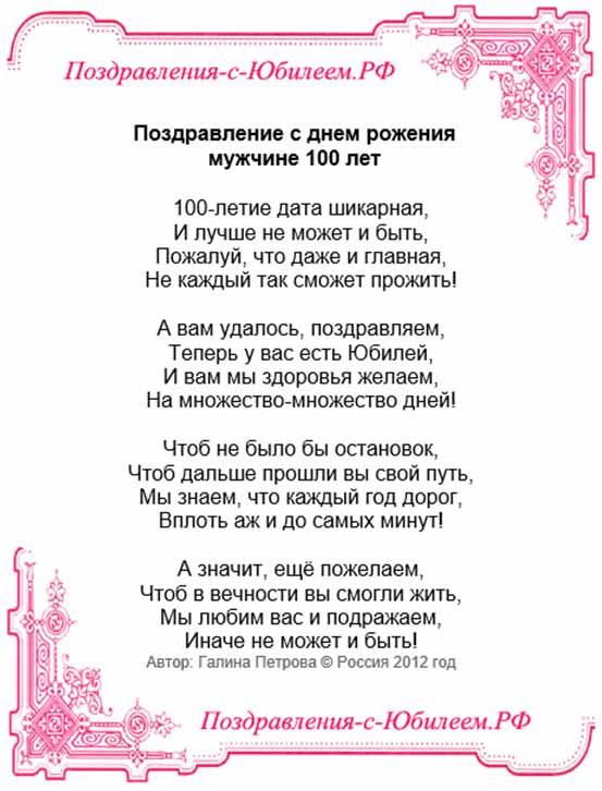 Голосовые поздравления с днем рождения женщине 70 лет