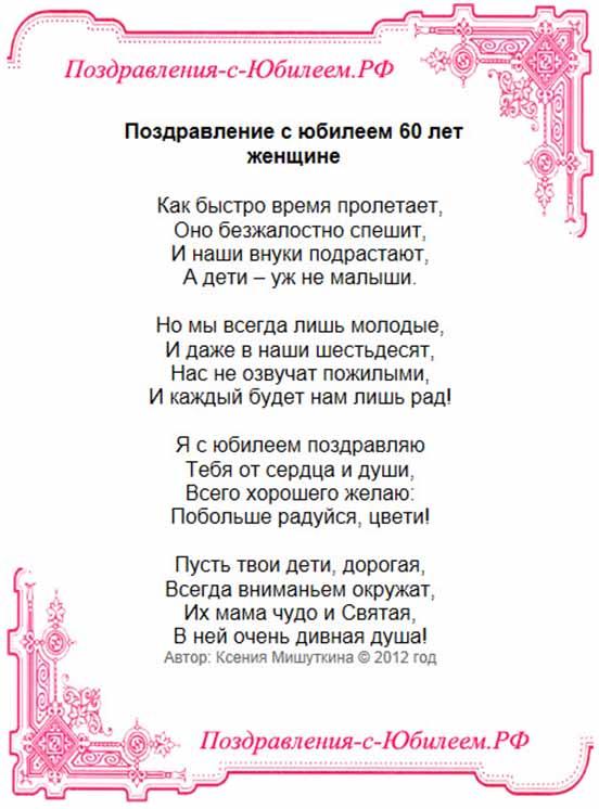 50 лет женщине поздравления на украинском языке 23