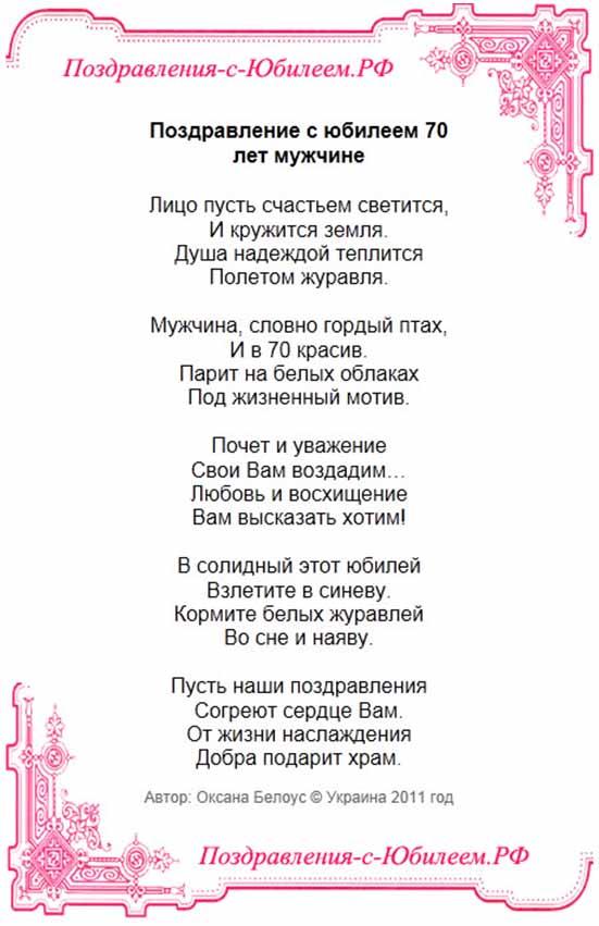 Поздравления с днем рождения в стихах - Поздравок