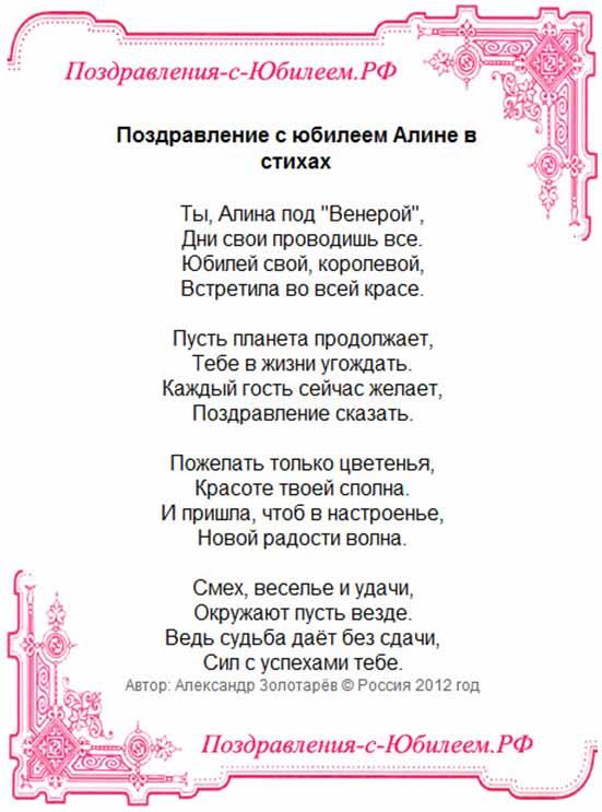 Поздравление в стихах с днем рождения алине 60