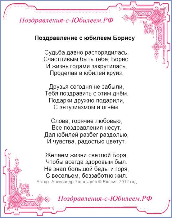 Александр золотарев стихи поздравления 38