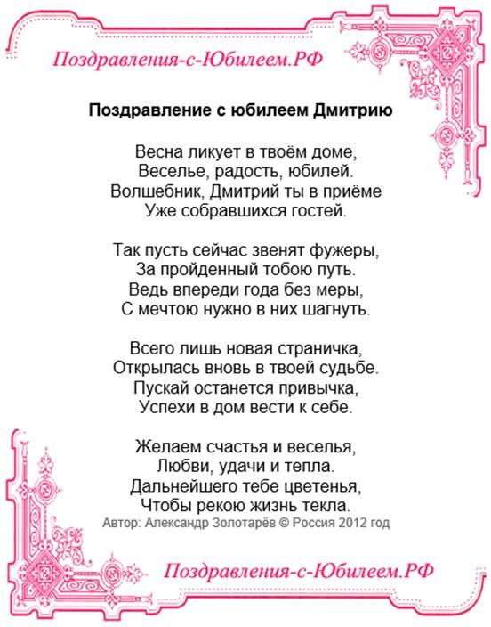Дмитрий поздравление в стихах 796