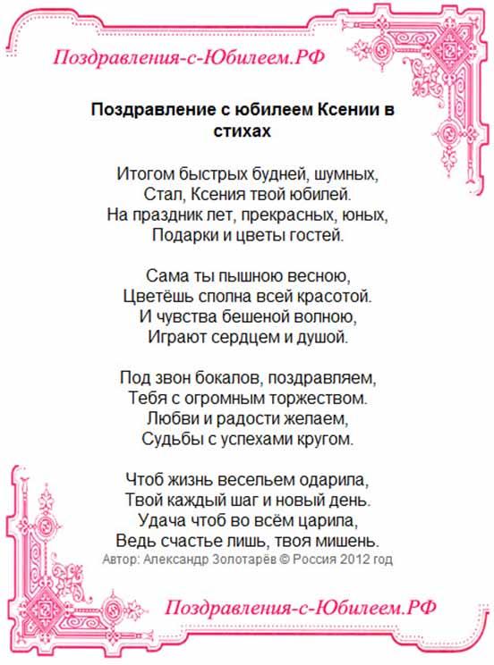 Ксения 30 лет поздравления 28