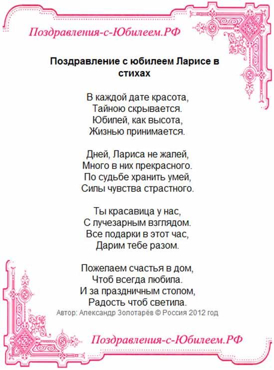 Стихи с поздравлениями к ларисе 964