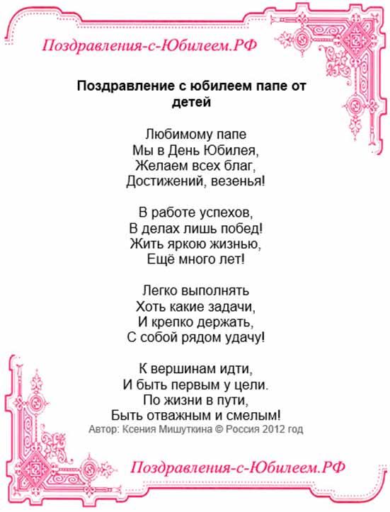 Поздравление с днём рождения на лезгинском языке