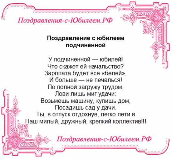 Прикольное поздравление с днём рождения коллеге женщине в стихах красивые 38