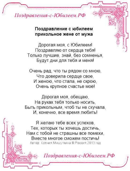 Поздравления молодоженам на свадьбу на татарском языке своими словами