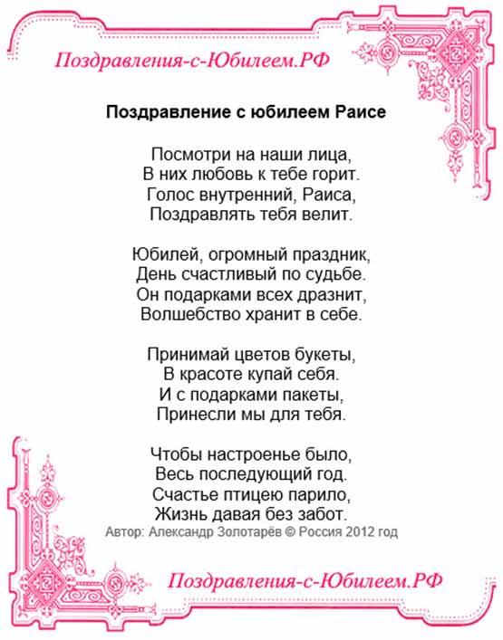 Александр золотарев стихи поздравления 34