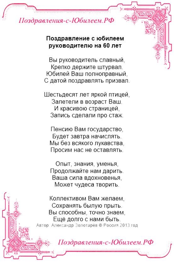 Сценарий юбилея начальника 60 лет