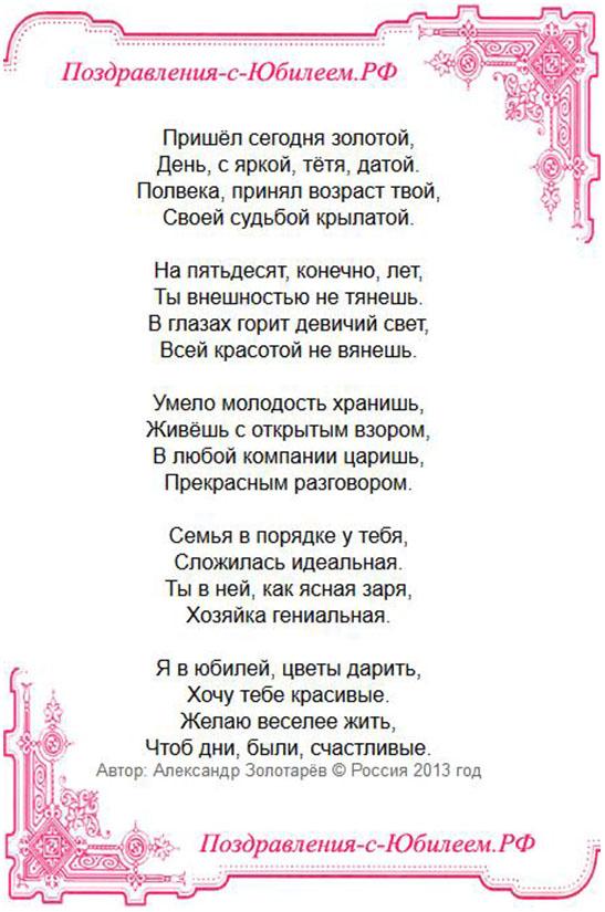 Православное поздравление с днем рождения тете от племянницы 8