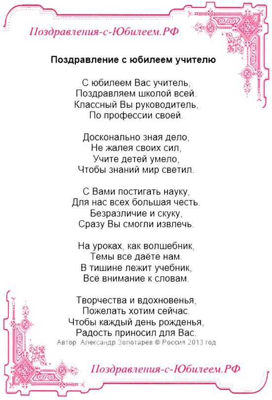 Поздравление коллеге учителю русского языка с юбилеем