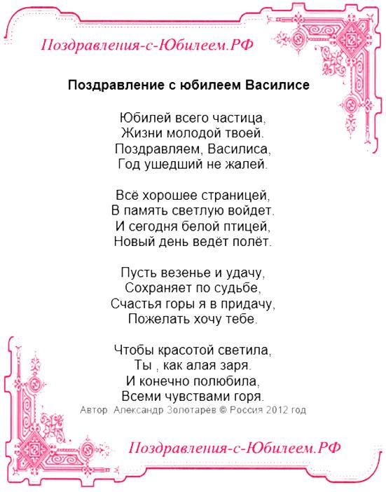 Василису с юбилеем