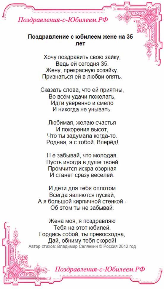 Песни для жены с юбилеем