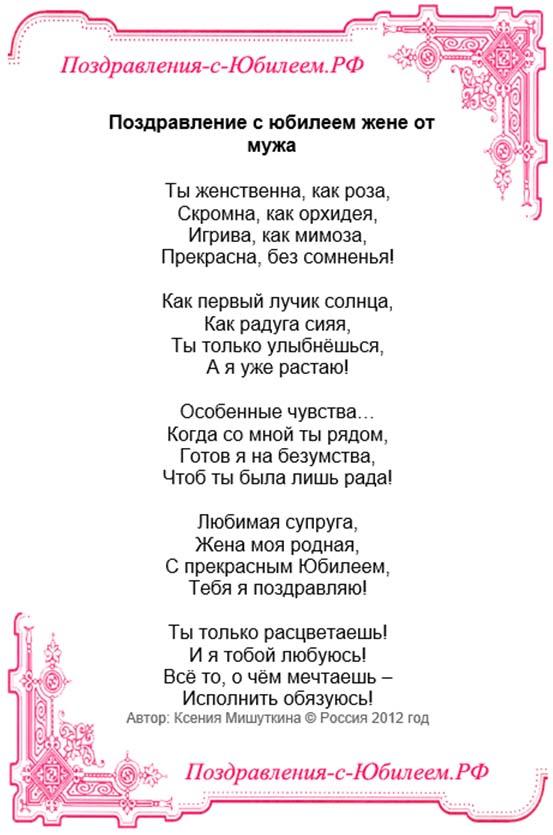 Стих на годовщину 4 года жене от мужа