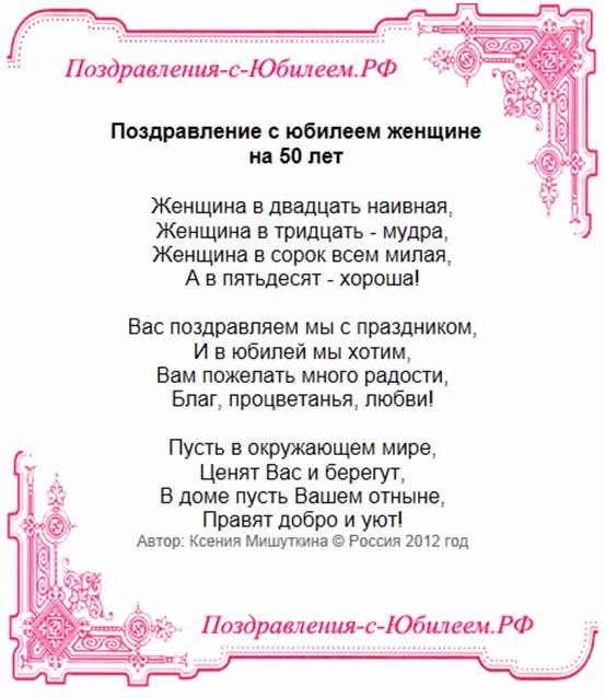 Сценка с поздравлениями от родных и близких женщине юбиляру 11