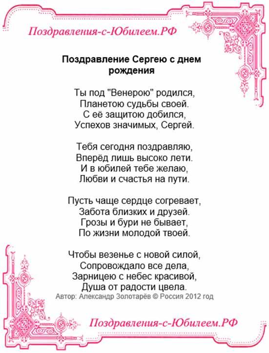 Поздравления сергея в песне
