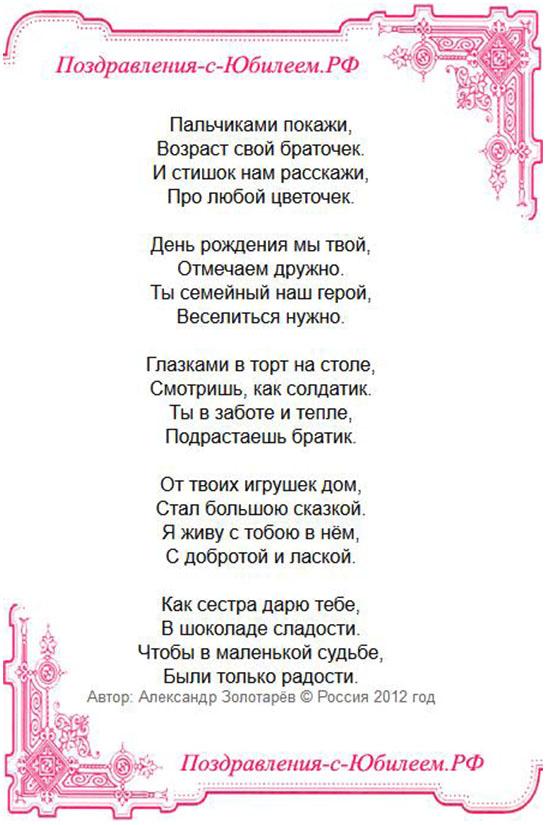 Короткие стихи поздравления с днем рождения брата