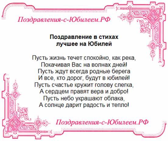 Тосты Поздравления Женщине На День Рождения