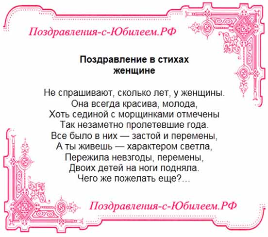 Поздравления с днём рождения женщине в стихах красивые с юбилеем 45 31