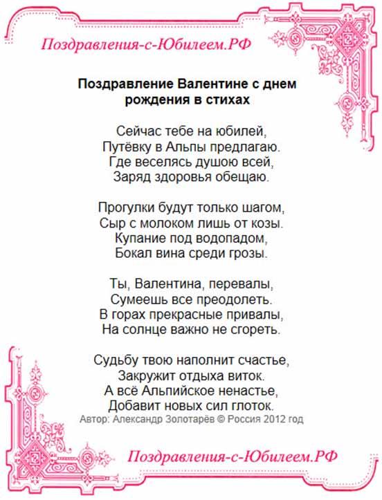 Поздравления в стихах валентине на день валентина