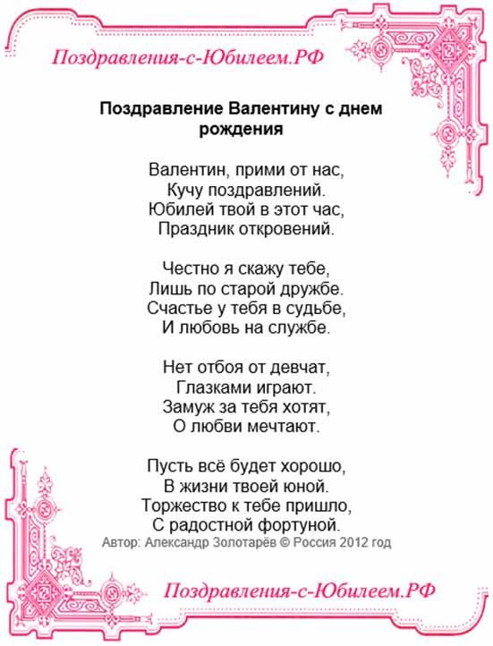 Поздравление для валентина мужчине с днем рождения