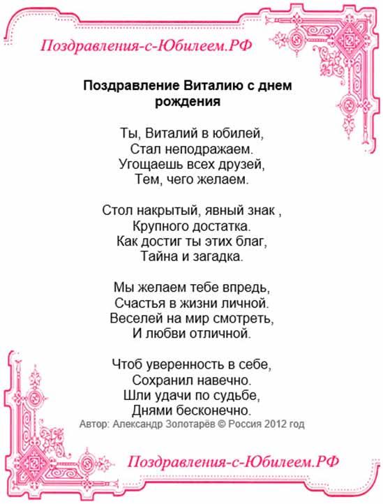 Поздравления коллеге с днём рождения ребенка в стихах красивые