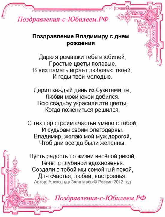 Оригинальные поздравления с днем рождения в прозе владимиру