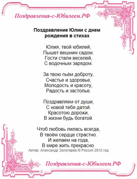 Поздравление с днем рождения юле в стихах 26