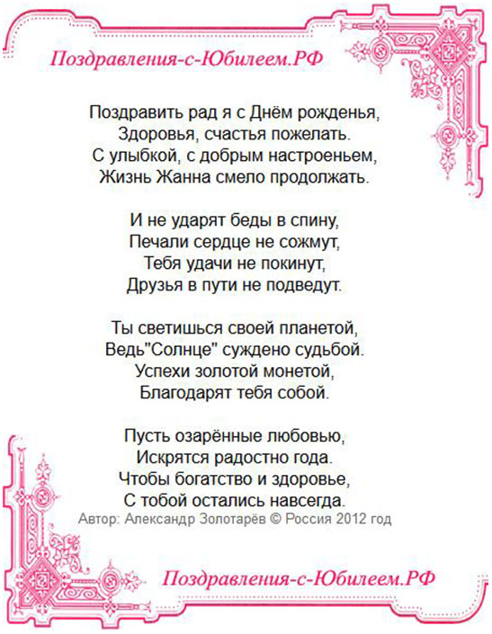 Поздравление с днем рождения жанне в стихах прикольные 58