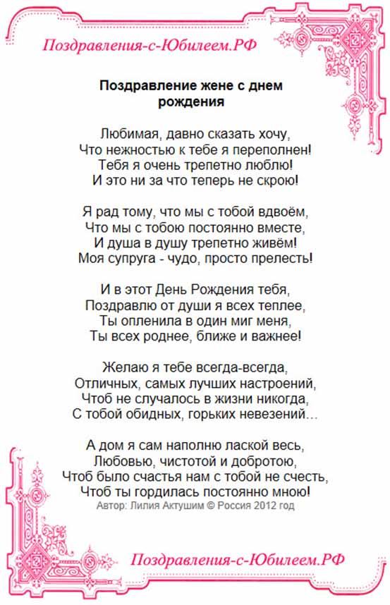 Поздравления жены с днем рождения на татарском языке