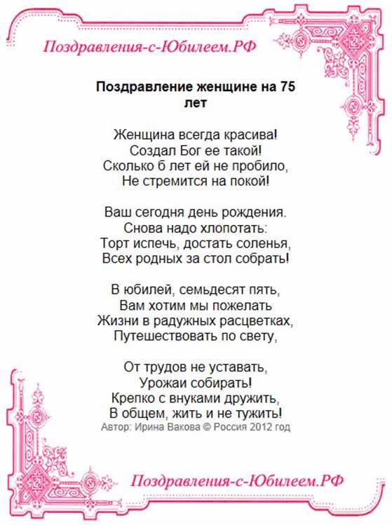 Поздравления на 75 летие женщине