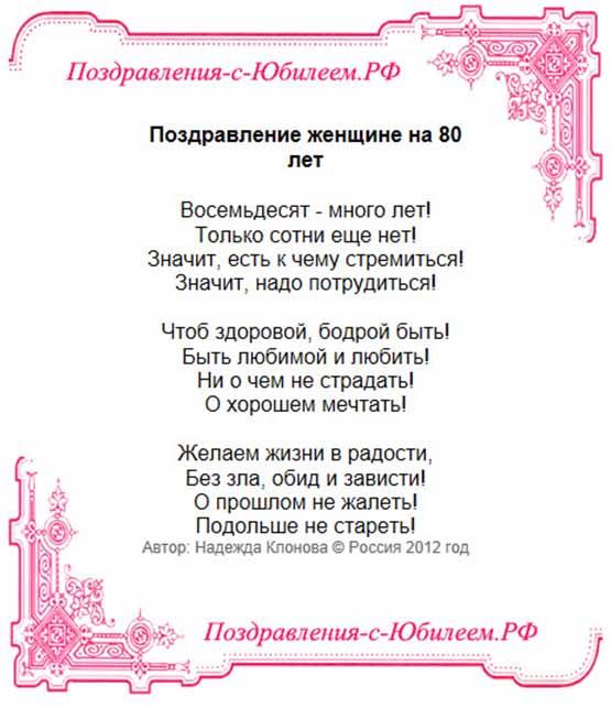 Поздравление 54 лет женщине 33
