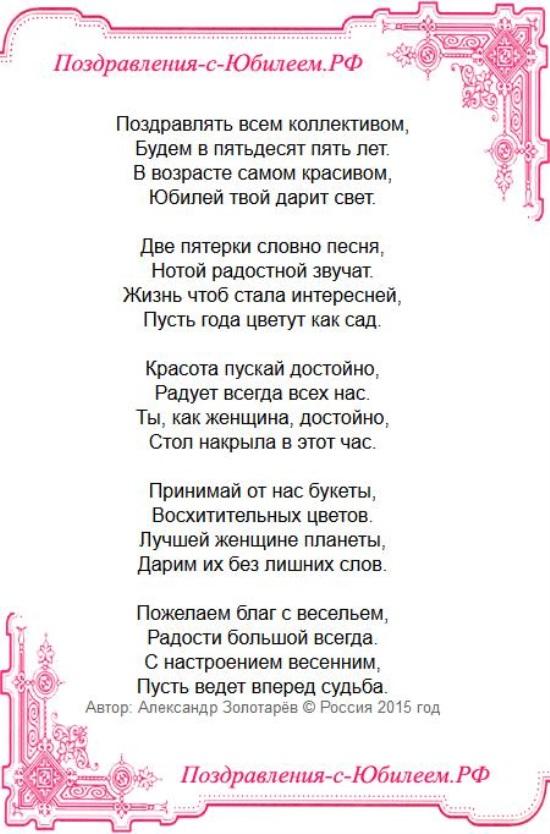 Юбилей 50 лет песенные поздравления