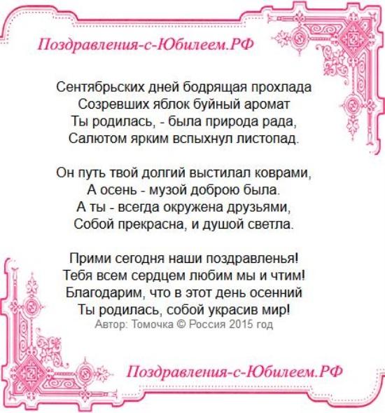 Короткое поздравление с юбилеем 50 лет женщине в стихах красивые 44