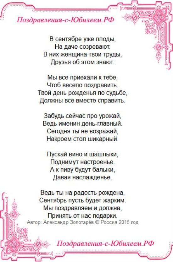 Поздравление женщине средних лет с днем рождения в стихах 16