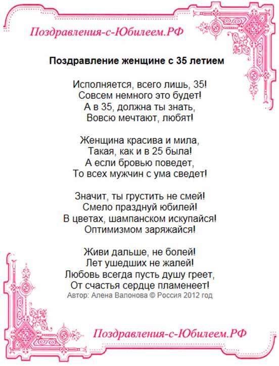 Поздравление с днём рождения женщине в сценках 40