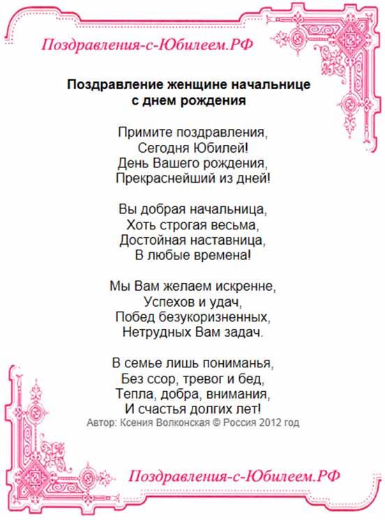 Поздравление с днем рождения начальнице женщине в стихах красивые