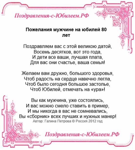 Поздравление к 80.летию