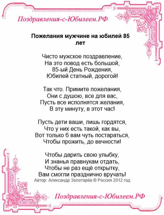 Открытки с днем рождения мужчине на юбилей 458