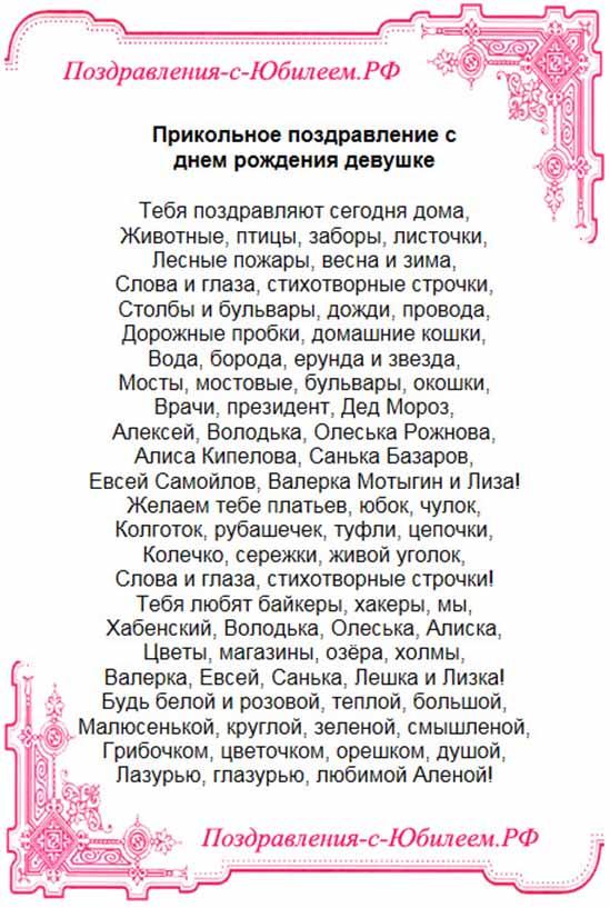 Поздравления на татарском на день рождение девушке