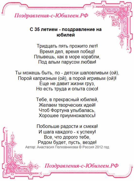 Поздравления с юбилеем 35 в стихах красивые 761