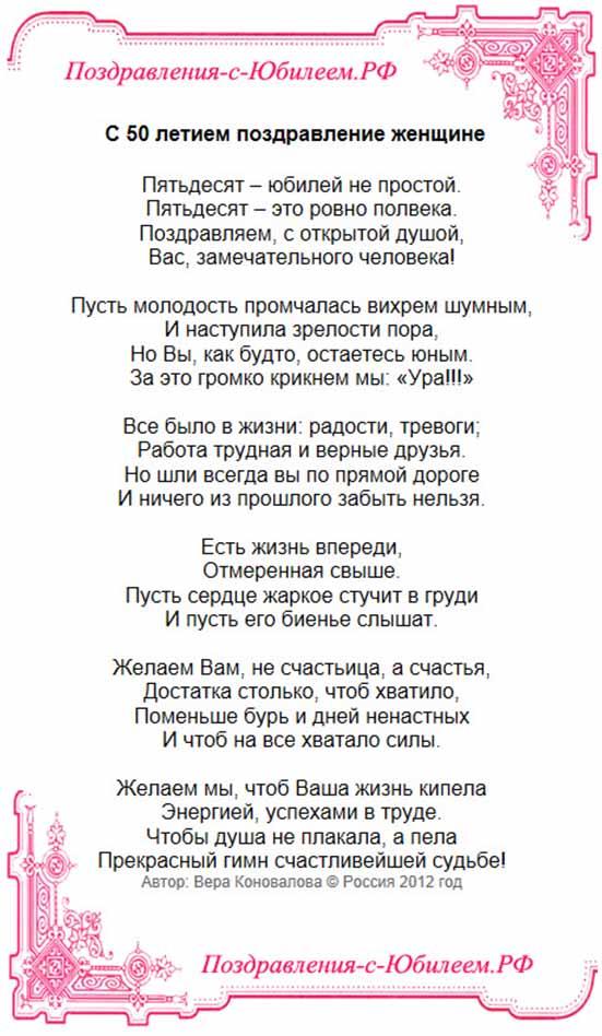 Шуточное поздравление грузина на юбилее женщины 3